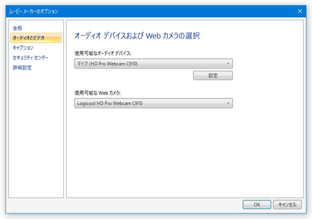 Windows10でムービーメーカーをダウンロードする …