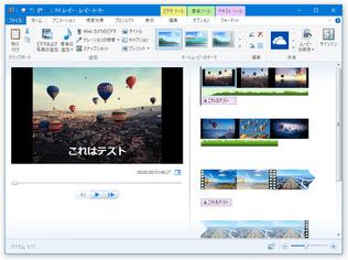 Windows Live ムービーメーカー スクリーンショット