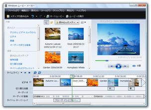 Windows ムービー メーカー スクリーンショット