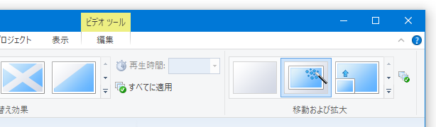 Windows ムービーメーカーで動画を左右反転にす …