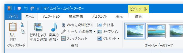 windowsムービーメーカーについて質問です。 - も …
