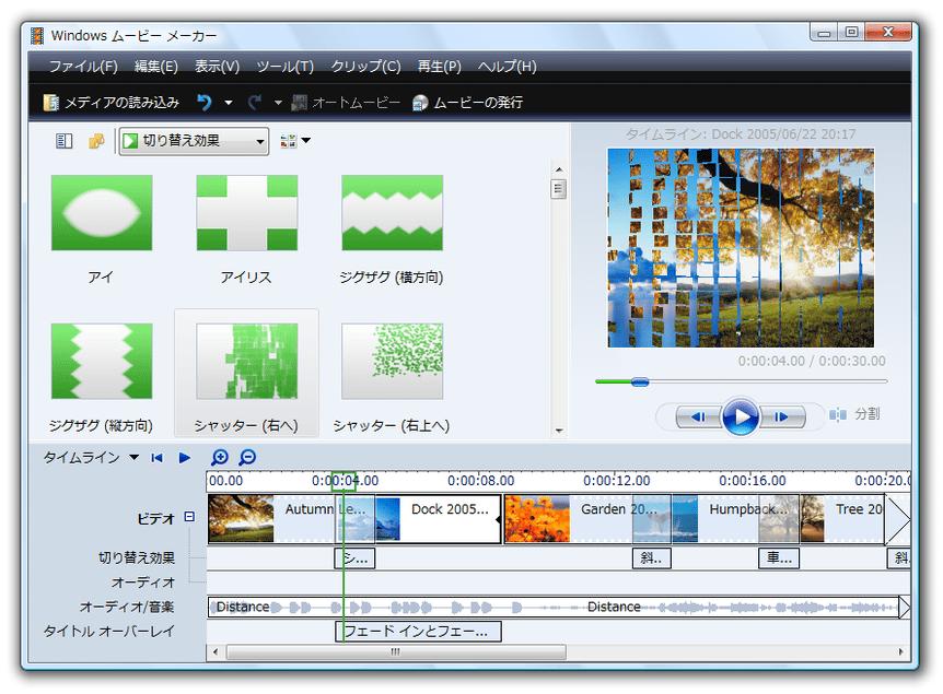 windows xp ムービー メーカー ダウンロード