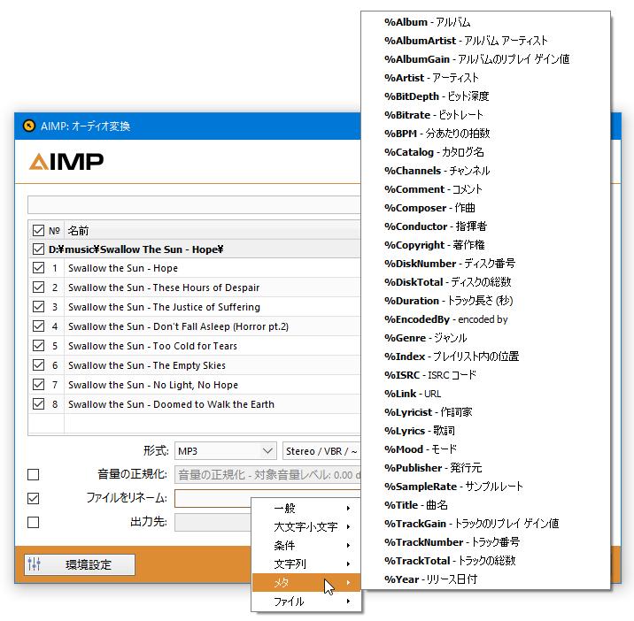 AIMP のダウンロードと使い方 - k本的に無料ソフト・フリーソフト