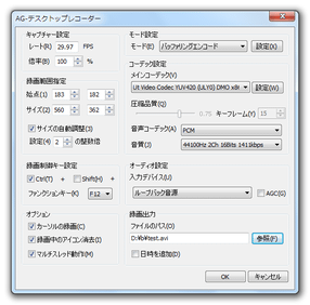AG-デスクトップレコーダー スクリーンショット