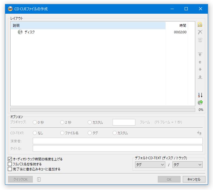 ImgBurn のダウンロードと使い方 - k本的に無料ソフト・フリーソフト