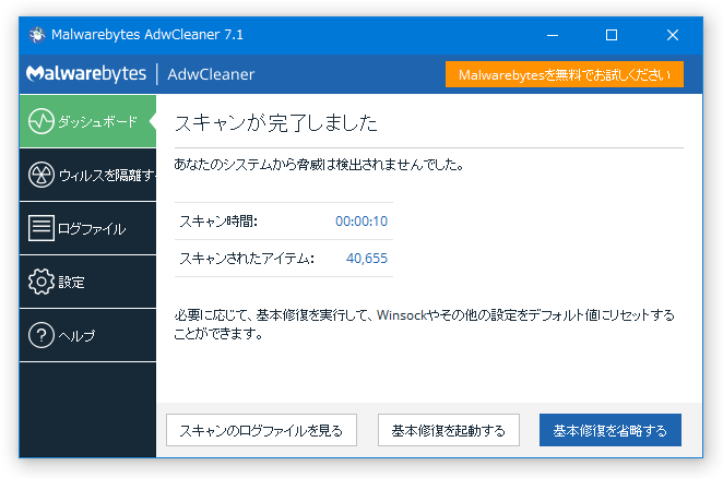 Malwarebytes AdwCleaner のダウンロードと使い方 - k本的に