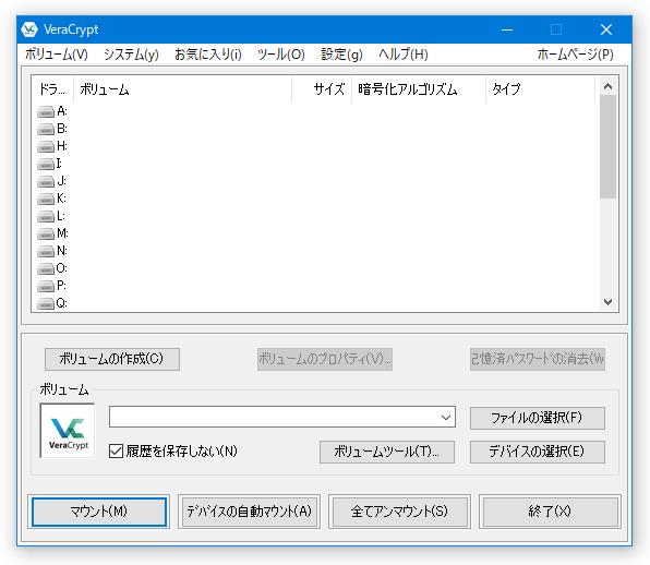 VeraCrypt のダウンロードと使い方 - k本的に無料ソフト・フリーソフト