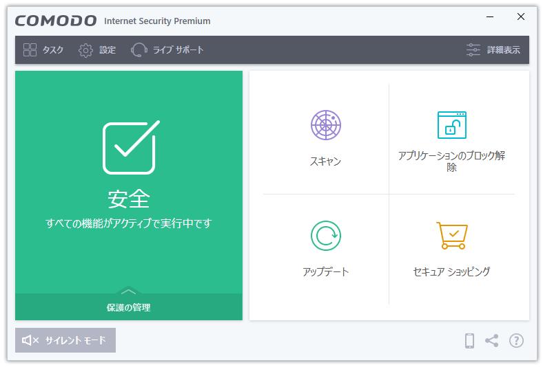 comodo firewall のダウンロードと使い方 k本的に無料ソフト フリー