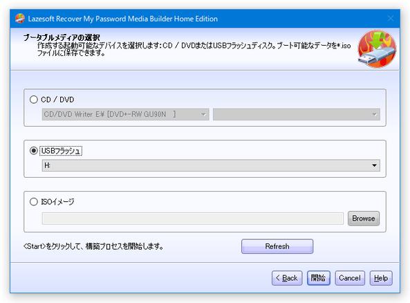 Бесплатно скачать <b>Lazesoft</b> <b>Recover</b> <b>My</b> <b>Password</b> <b>Home</b> для...
