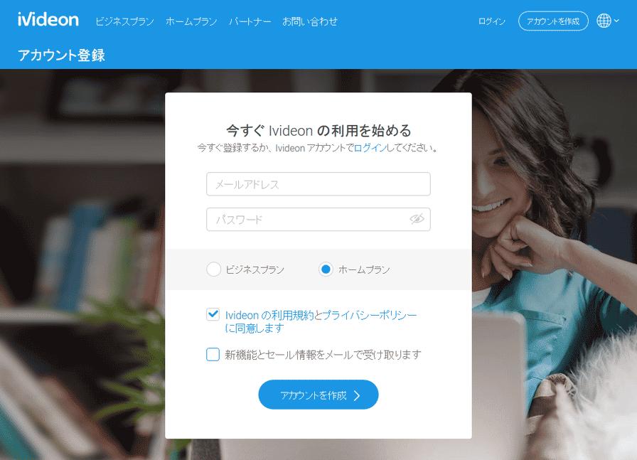 Ivideon Server - k本的に無料ソフト・フリーソフト