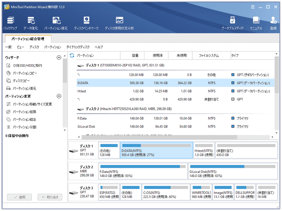 partition wizard home edition ダウンロード