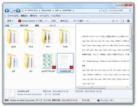 ファイル プレビュー表示 pdf