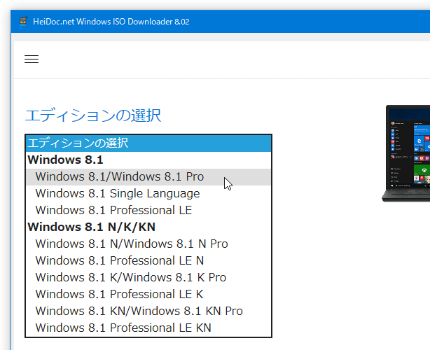 microsoft windows and office iso download tool k本的に無料ソフト