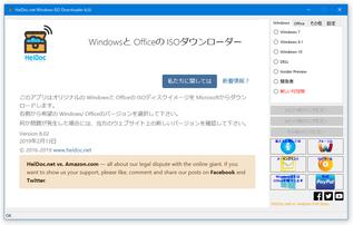 Microsoft Windows and Office ISO Download Tool - k本的に
