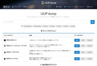 UUP dump