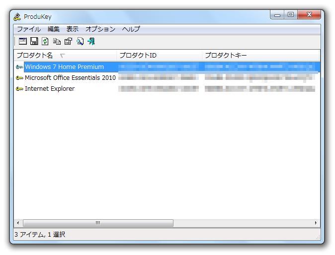 ProduKey のダウンロードと使い方 - k本的に無料ソフト・フリー