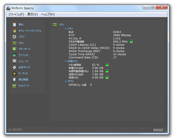 命令 数 ハードウェア