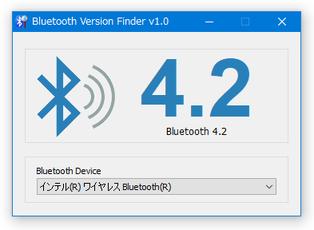 153848180e Bluetooth Version finder - k本的に無料ソフト・フリーソフト