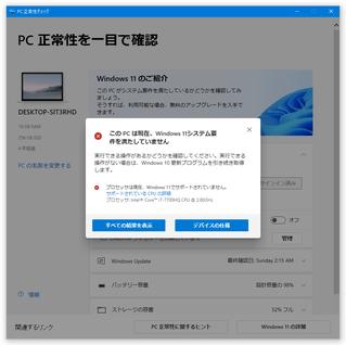 PC 正常性チェック