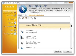 CursorFX - k本的に無料ソフト・フリーソフト