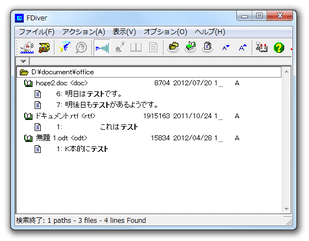pdf grep フリー
