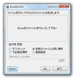 pdf エクセル 変換 フリー ソフト 日本 語
