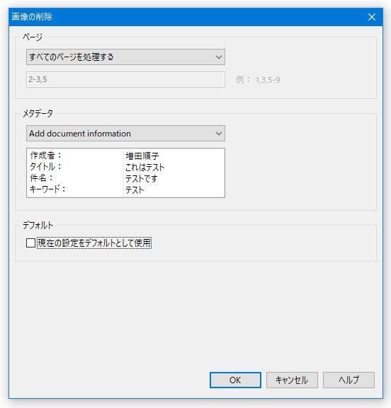 pdf メタ データ 削除 フリー
