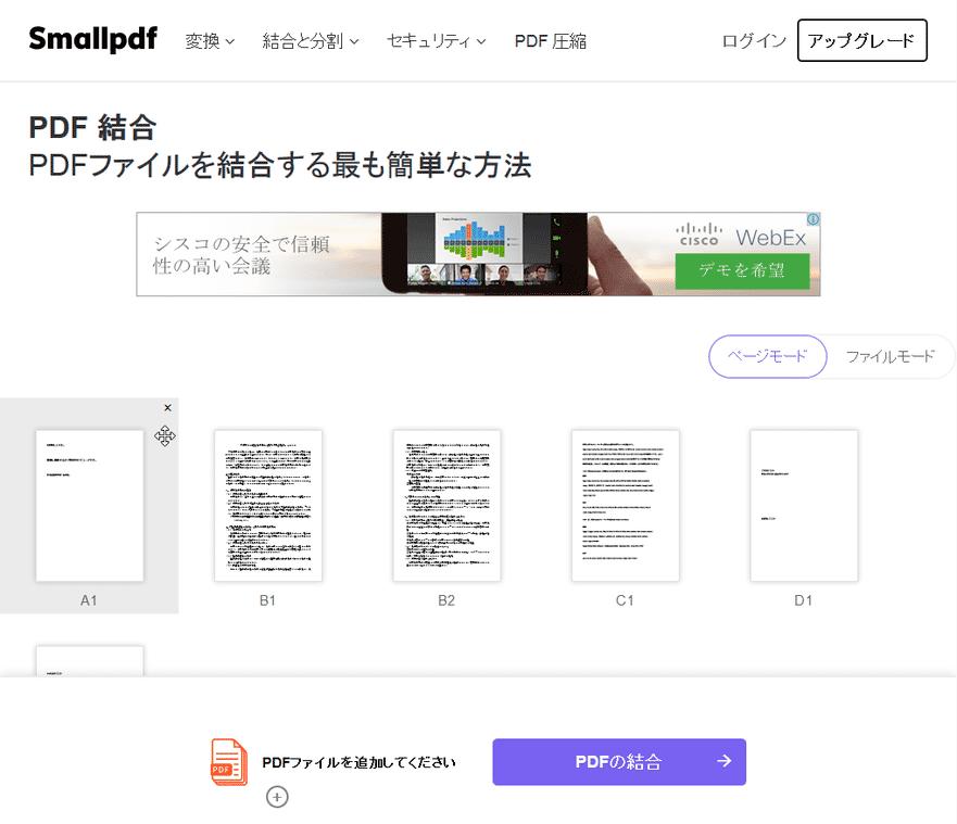 pdf パスワード 解除 フリー インストール不要