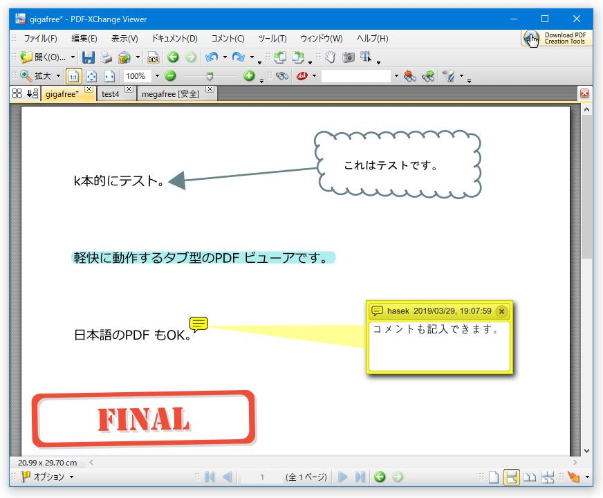 pdf 注釈 表示 xchange
