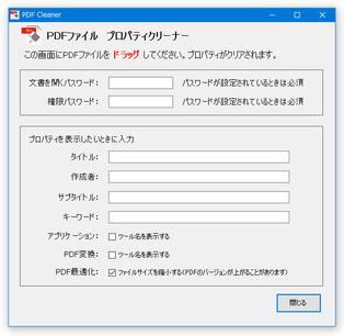PDFファイル プロパティクリーナー