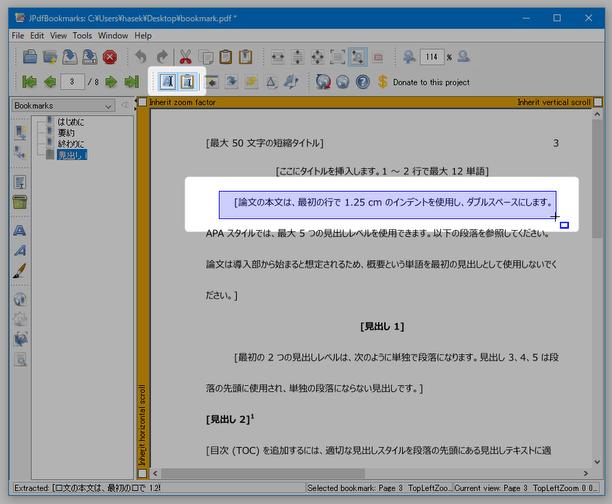 pdf 文字 コピー 繰り返し