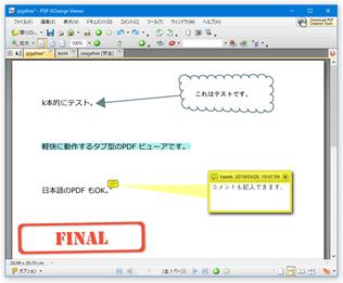 pdf xchange viewer 文字消す
