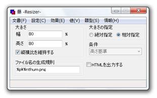 藤 Resizer k本的に無料ソフト フリーソフト