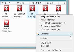 フリー ソフト unlocker