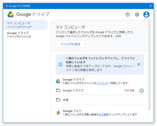 パソコン版 Google ドライブ